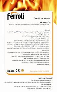 پکیج در تبریز