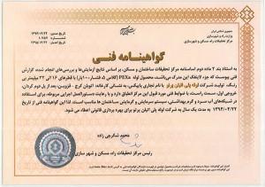 گواهینامه-مرکز-تحقیقات-تک-لایه-94.05