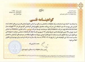 گواهینامه-مرکز-تحقیقات-دیواتک-24