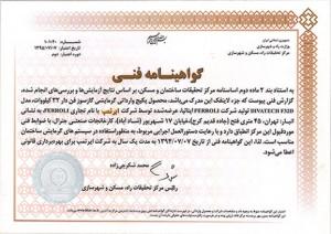 گواهینامه-مرکز-تحقیقات-دیواتک-32