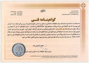 گواهینامه-مرکز-تحقیقات-پنج-لایه-94.04